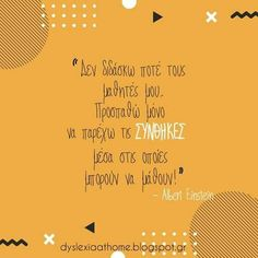 Parents Meeting, Mommy Quotes, Greek Quotes, Albert Einstein, Picture Quotes, Thoughts, Pictures, Kids, Photos