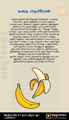 Short Moral Stories, Moral Stories For Kids, Short Stories For Kids, Good Morning Messages, Morning Quotes, Story Quotes, Words Quotes, Motivational Stories In Tamil, Comedy Stories