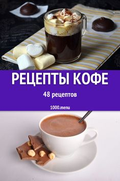 Smoothie Drinks, Smoothie Recipes, Fun Desserts, Dessert Recipes, Coffee World, Coffee Carts, Sweet Cookies, Russian Recipes, Health Eating