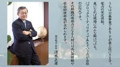 "President Masataka Shimizu at the time of the Fukushima NPP accident. He stated, ""High level excellence on ethic and social duty is required for TEPCO employee"". But he himself does not have the quality at all. 清水正孝元東電社長(福島原発事故当時の社長) 彼は東電社員には「高い倫理観や社会的使命感が求められる」と述べている。彼自身はどうだったのだろうか。"