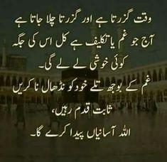 urdu naseehat