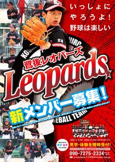 hide_tokuさんの提案 - 少年野球チームの勧誘用ポスターデザイン | クラウドソーシング「ランサーズ」