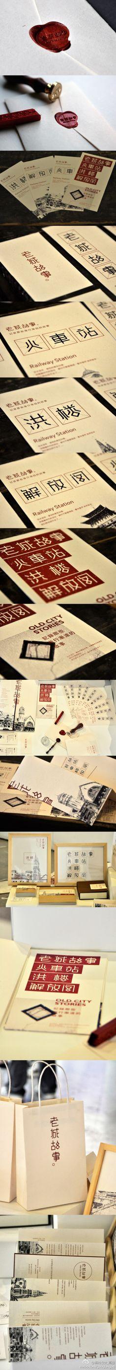 老城故事 old story #identity #packaging #branding