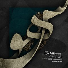 Persian Calligraphy, Islamic Art Calligraphy, Caligraphy, Persian Songs, Scratchboard, Cute Songs, Poem, Abstract Art, Typography