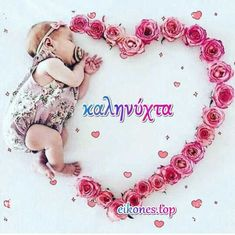 Good Night, Good Morning, Pictures, Facebook, Greek Sayings, Nighty Night, Buen Dia, Photos, Bonjour