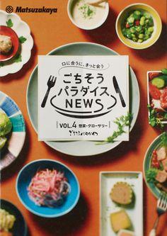 松坂屋_食品通信_vol4.jpg おしゃれ フォーク ナイフ