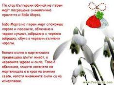 Imagine similară Baba Marta, Christmas Paintings, My Heritage, Cross Stitch Designs, Cartoon Art, Bulgarian, Heart, Dance, Dancing