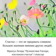 Цитаты про счастье и цветы