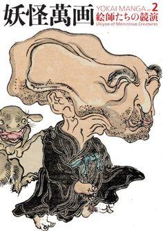 妖怪萬画 (第2巻 絵師たちの競演編)   和田京子 http://www.amazon.co.jp/dp/486152329X/ref=cm_sw_r_pi_dp_u0sHub0YFMSC5