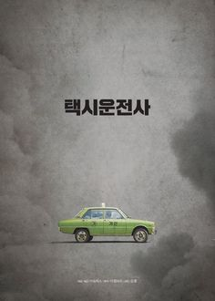 "[Photo] Added early poster for the upcoming #koreanfilm ""Taxi Driver"""