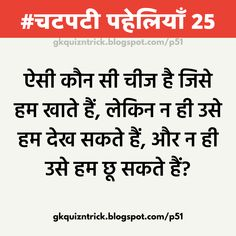 50 Hindi Paheliyan, Best Colletion of Hindi Paheliyan Download With Pictures Exam Quotes Funny, Funny Jokes In Hindi, Cute Galaxy Wallpaper, Emoji Wallpaper, True Love Status, Fun Riddles With Answers, Assalamualaikum Image, Good Morning Happy Sunday, Latest Jokes