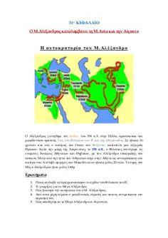Ιστορία Δ΄, Αρχαϊκά χρόνια 5ο Επαναληπτικό Ιστορίας - Η Μακεδονία