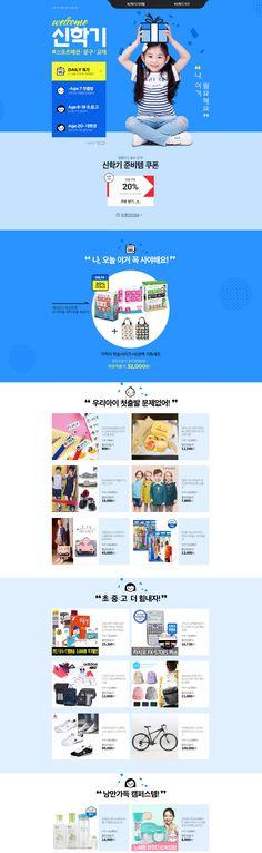#2017년8월3주차 #11st #신학기 기획전 www.11st.co.kr