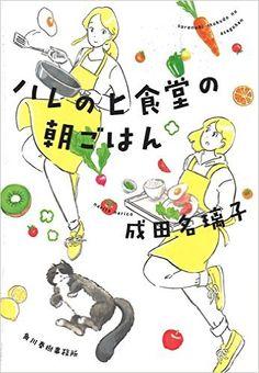 Amazon.co.jp: ハレのヒ食堂の朝ごはん (ハルキ文庫 な 15-1): 成田名璃子: 本