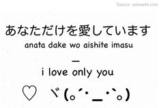 "How to say "" I only love you"" in Japanese!"