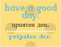 #bulgarianlanguage Bulgarian Language, New Things To Learn, Learning, Studying, Teaching, Onderwijs