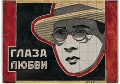 View The eyes of love by Stenberg Brothers on artnet. Browse upcoming and past auction lots by Stenberg Brothers. Vintage Ads, Vintage Posters, Theatre Of The Absurd, Russian Constructivism, Poster On, Battleship, Love Art, Amazing Art, Illustrators