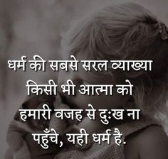 Photo Osho Hindi Quotes, Hindi Quotes Images, Karma Quotes, Real Life Quotes, Reality Quotes, Love Quotes, Motivational Picture Quotes, Inspirational Quotes In Hindi, Dosti Quotes