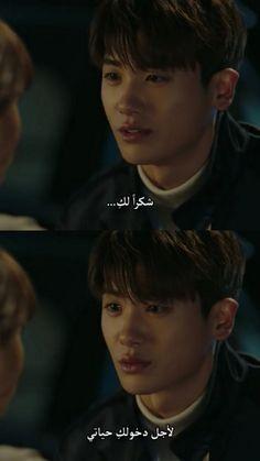 متى سأقولها💕🌙🌸 Strong Quotes, True Quotes, Funny Quotes, Korean Drama Quotes, Drama Korea, Cute Memes, Bo Gum, Korean Dramas, Personality Types