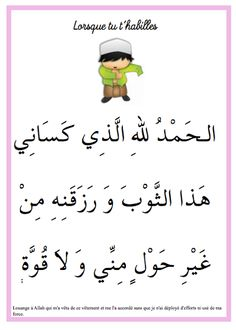 Dua for when I put on an outfit.
