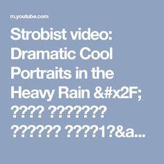 Strobist video: Dramatic Cool Portraits in the Heavy Rain / 雨の中で ドラマチックな ポートレート ストロボ1灯&2灯 で日中シンクロ - YouTube