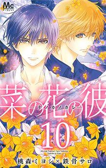 Nanoka no Kare Boy Drawing, Manga Boy, Emo Boys, Japanese Language, Shoujo, Japanese Art, Manhwa, Eye Candy, Novels
