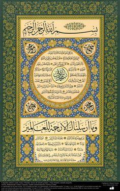 Caligrafía islámica estilo Zuluz y Nasj- Artista: Muhammad Uzchai (Turquía)   Galería de Arte Islámico y Fotografía