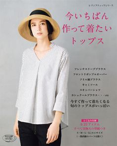 I want to wear the top most now Tops Japanese Sewing patterns Book Japanese Sewing Patterns, Easy Sewing Patterns, Blouse Patterns, Style Patterns, One Piece Dress, Pattern Books, Japanese Fashion, Ladies Boutique, Sewing Clothes
