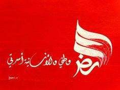 La terre est ma patrie,et l'humanité ma famille. Khalil Gibran.