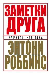 Книга Заметки друга