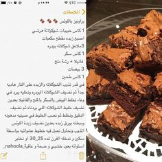Coffee Drink Recipes, Coffee Drinks, Cake Recipes, Dessert Recipes, Desserts, Arabic Dessert, Chocolate Brownies, Food And Drink, Cooking Recipes