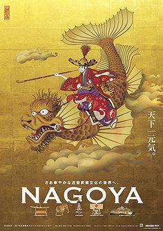 Nagoya poster with Tokugawa Muneharu on Shachihoko (Golden Dolphin) 徳川宗春