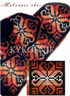 Mitten pattern by shelby Knitted Mittens Pattern, Fair Isle Knitting Patterns, Crochet Mittens, Bead Loom Patterns, Knitting Charts, Knitted Gloves, Knitting Stitches, Knitting Socks, Filet Crochet