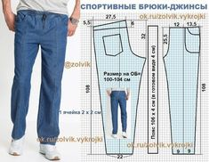 VK is the largest European social network with more than 100 million active users. Mens Sewing Patterns, T Shirt Sewing Pattern, Sewing Men, Sewing Pants, Pants Pattern, Sewing Clothes, Clothing Patterns, Underwear Pattern, Mens Outdoor Clothing