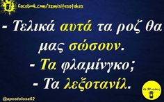 Silly Quotes, Funny Greek, Funny Memes, Hilarious, Greek Quotes, True Words, Cool Words, Sayings, Reading