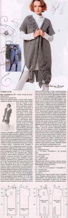 Шикарный кардиган спицами в стиле БОХО. Модель Журнал Мод Вязание № 585
