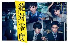 7月スタート 夏ドラマ一覧2018 Japanese Drama, Web Banner, Location History, Shit Happens, News, Movie Posters, Banner Design, Asia, Twitter
