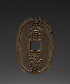 Coin, Century China, Qing dynasty copper, Diameter: x cm Chandragupta Ii, Stone Age Art, Hellenistic Period, Coin Art, Cleveland Museum Of Art, Old Coins, Japan Art, Chinese Art, Copper Coin
