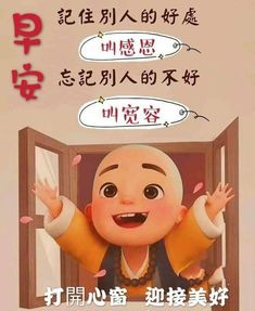 Good Morning Greetings, Good Morning Wishes, Cute Good Morning, Good Night, Family Guy, Motivation, Chinese Quotes, Fictional Characters, Nighty Night