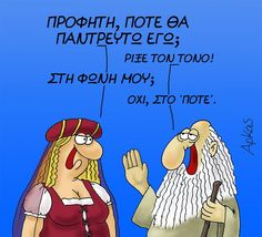 Free Therapy, Greek Quotes, Funny Cartoons, Funny Quotes, Jokes, Diva, Funny Stuff, Comics, Hue