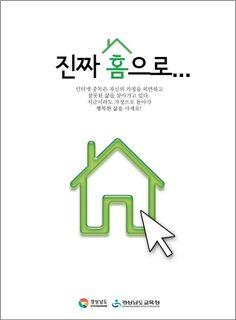 인터넷 중독 예방 포스터 공모전 입상자 발표 - 한산신문
