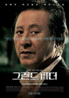 [Video + Photos] Added new trailer, poster and stills for the #koreanfilm 'Grandfather'