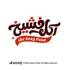 Arabic Typography on Behance Food Branding, Logo Food, Custom Logo Design, Custom Logos, Love In Arabic, Arabic Calligraphy Design, Caligraphy, Typographic Logo, Typography Inspiration
