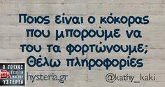 """15.7 χιλ. """"Μου αρέσει!"""", 44 σχόλια - Ο Τοίχος της Υστερίας (@hysteria_gr) στο Instagram"""