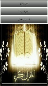 New android Apps Free Download, MP3 Quran android