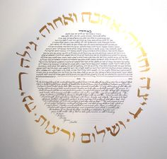 Gold Circle Blessings Ketubah - calligraphy