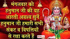 मंगलवार को हनुमान जी की यह आरती अवश्य सुनें हनुमान जी हमारी सभी संकट व व... Bhakti Song, Hanuman Chalisa, Prayers, Prayer