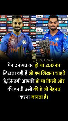 Motivational Status, Motivational Picture Quotes, Goal Quotes, Success Quotes, Inspirational Quotes, Icc Cricket, Cricket Bat, Short Quotes, Hindi Quotes