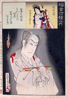 zombienormal: Toyohara Kunichika (1835-1900) One Hundred Roles of Baiko
