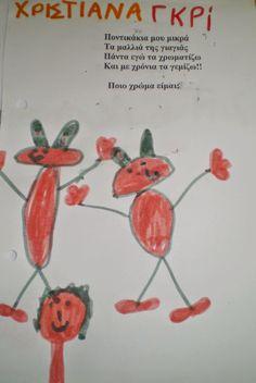 5ο ΝΗΠΙΑΓΩΓΕΙΟ ΚΑΛΑΜΑΤΑΣ-ΤΟ ΔΙΚΟ ΜΑΣ ΑΙΝΙΓΜΑ ΓΙΑ ΤΟ ΓΚΡΙ ΧΡΩΜΑ Numbers, Colours, Math, Blog, Kids, Painting, Young Children, Boys, Math Resources